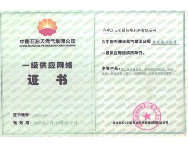 中石油一级供应网络证书