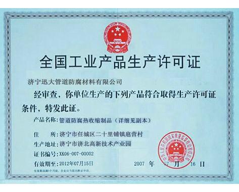 全国工业品生产许可证书